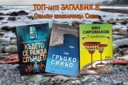 Празнувай лятото с Онлайн книжарница Сиела - Промоции, най-очаквани, най-нови издания и топ 20 заглавия (12-18.07)