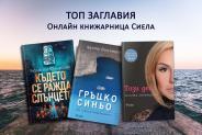 Празнувай лятото с Онлайн книжарница Сиела - Промоции, най-очаквани, най-нови издания и топ 20 заглавия (19-25.07)