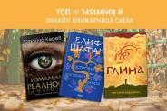 Септемврийско лято с Онлайн книжарница Сиела - Промоции, най-очаквани, най-нови издания и топ 20 заглавия (6-12.09)