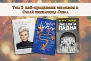 Септемврийско четене с Онлайн книжарница Сиела - Промоции, най-очаквани, най-нови издания и топ 20 заглавия (20-26.09)