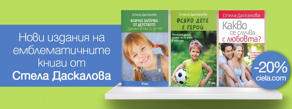 Нови издания от Стела Даскалова