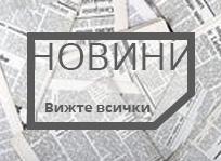 Последни новини от онлайн книжарница сиела