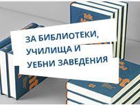 Специални условия и намаления за библиотеки и училища