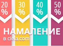 Намалени и промо продукти от онлайн книжарница сиела