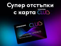 Отстъпка за притежатели на Виваклуб карта